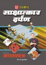 Upkar Shashatkar Darpan