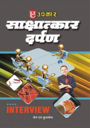 Upkar Shashatkar Darpan - Read on ipad, iphone, smart phone and tablets