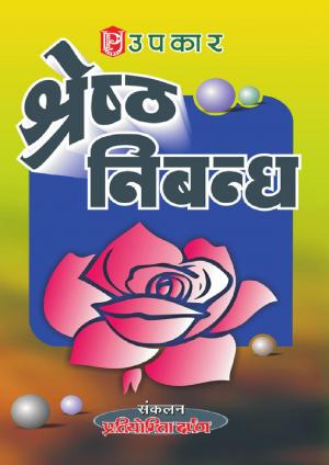 Shresth Nibandh - Read on ipad, iphone, smart phone and tablets