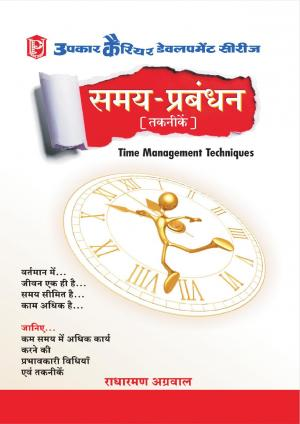 Samay-Prabhandhan (Taknike) - Read on ipad, iphone, smart phone and tablets