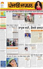 Amritsar : Punjabi jagran News : 14th July 2014 - Read on ipad, iphone, smart phone and tablets.