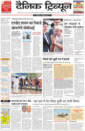 DT_14_July_2014_Ambala - Read on ipad, iphone, smart phone and tablets.