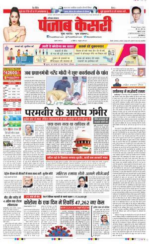 Bahadurgarh - Punjab Kesari
