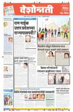 14th July Hingoli - Read on ipad, iphone, smart phone and tablets.