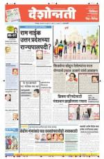 14th July Amravati - Read on ipad, iphone, smart phone and tablets.