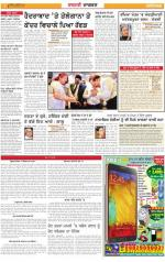 Jalandhar : Punjabi jagran News : 14th July 2014 - Read on ipad, iphone, smart phone and tablets.