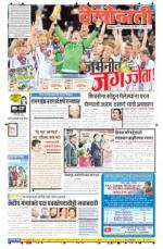 14th July Akola - Read on ipad, iphone, smart phone and tablets.