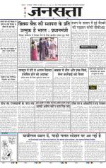 Jansatta, Hindi, 14/07/2014 - Read on ipad, iphone, smart phone and tablets.