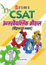 C-SAT Antarvyaktitya Kaushal (Siddhant Evam Vyavahar)