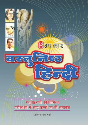 Vastunisth Hindi - Read on ipad, iphone, smart phone and tablets