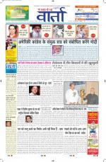 13-07-2014 Hindi - Read on ipad, iphone, smart phone and tablets.