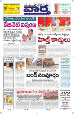 13-07-2014 Main - Read on ipad, iphone, smart phone and tablets.