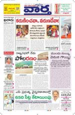 14-07-2014 Main - Read on ipad, iphone, smart phone and tablets.