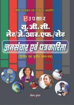 U.G.C.-NET/J.R.F./SET Jansanchaar Evam Patrkaarita (Paper-II & III)
