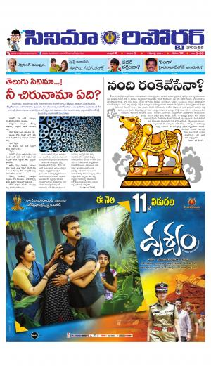 2nd yerar 5th issue of cine reporter