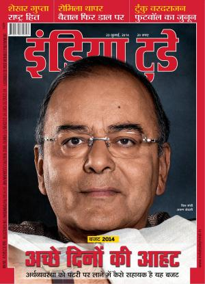 India Today Hindi-23rd July 2014 - Read on ipad, iphone, smart phone and tablets.