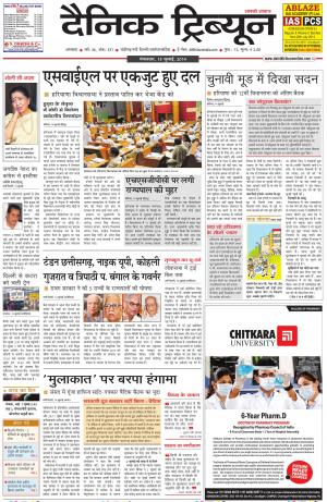 DT_15_July_2014_Ambala - Read on ipad, iphone, smart phone and tablets.