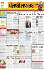 Amritsar : Punjabi jagran News : 15th July 2014 - Read on ipad, iphone, smart phone and tablets.