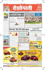 15th Jul Buldhana - Read on ipad, iphone, smart phone and tablets.