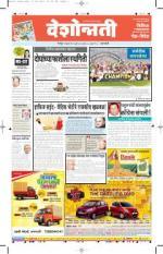 15th Jul Amravati - Read on ipad, iphone, smart phone and tablets.