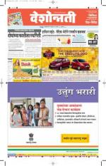 15th Jul Chandrapur - Read on ipad, iphone, smart phone and tablets.