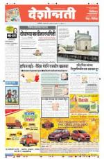 15th July Akola - Read on ipad, iphone, smart phone and tablets.