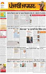Jalandhar : Punjabi jagran News : 15th July 2014 - Read on ipad, iphone, smart phone and tablets.