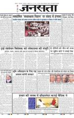 Jansatta, Hindi, 15/07/2014 - Read on ipad, iphone, smart phone and tablets.