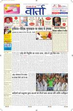 15-07-2014 Hindi - Read on ipad, iphone, smart phone and tablets.