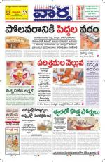 15-07-2014 Main - Read on ipad, iphone, smart phone and tablets.