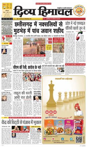 Divya Himachal Dharamsala +Mera Una +Aastha
