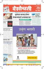 16th Jul Amravati - Read on ipad, iphone, smart phone and tablets.