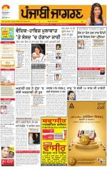 Sangrur\Barnala  : Punjabi jagran News : 16th July 2014 - Read on ipad, iphone, smart phone and tablets.