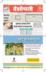16th Jul Chandrapur - Read on ipad, iphone, smart phone and tablets.