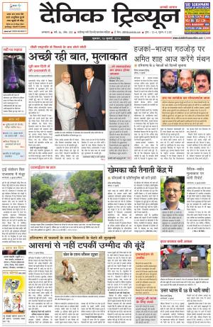 DT_16_July_2014_Ambala - Read on ipad, iphone, smart phone and tablets.