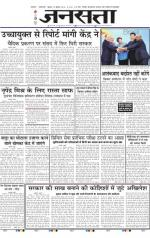 Jansatta, Hindi, 16/07/2014 - Read on ipad, iphone, smart phone and tablets.