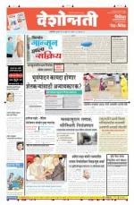 16th Jul Akola - Read on ipad, iphone, smart phone and tablets.