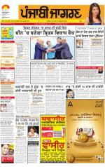 Jalandhar : Punjabi jagran News : 16th July 2014 - Read on ipad, iphone, smart phone and tablets.
