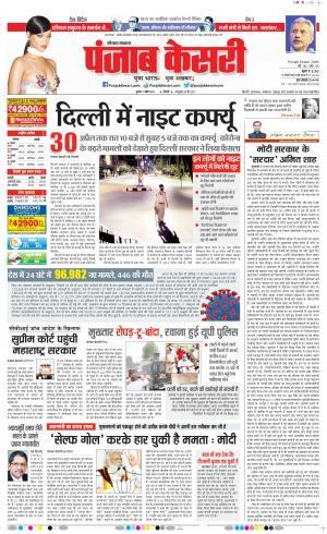 Faridabad - Punjab Kesari