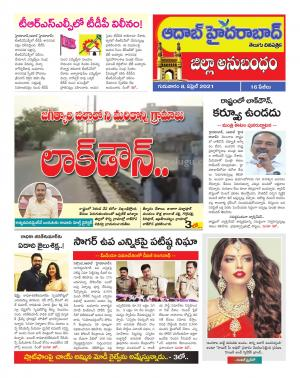 Aadab Hyderabad Tab Pages
