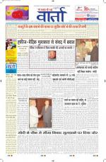 16-07-2014 Hindi - Read on ipad, iphone, smart phone and tablets.