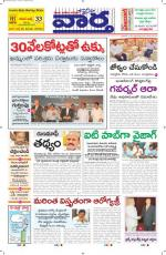 16-07-2014 Main - Read on ipad, iphone, smart phone and tablets.