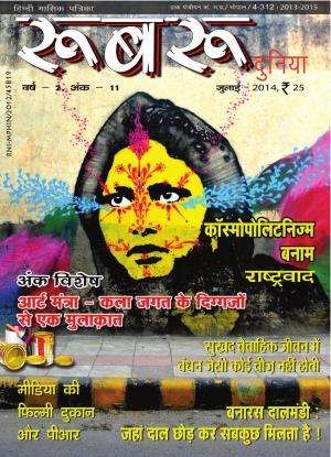Roobaru Duniya July 2014 आर्ट मंत्रा - कला जगत के दिग्गजों से एक मुलाक़ात
