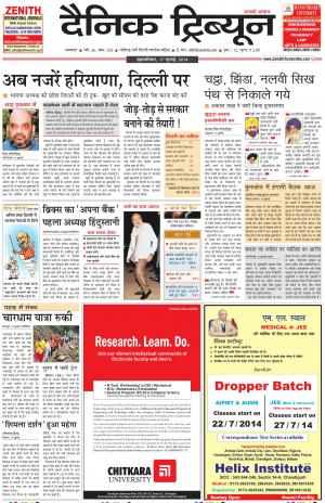 DT_17_July_2014_Ambala - Read on ipad, iphone, smart phone and tablets.