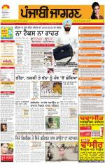 Sangrur\Barnala  : Punjabi jagran News : 17th July 2014 - Read on ipad, iphone, smart phone and tablets.