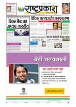 17th Jul Rashtraprakash - Read on ipad, iphone, smart phone and tablets.