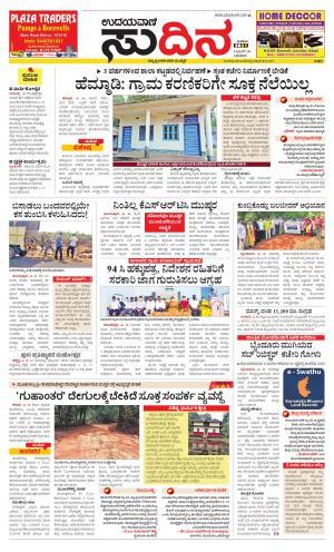 Sudina(Kundapura)