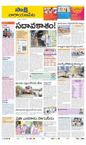 Narayanpet District