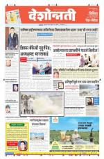 17th Jul Akola - Read on ipad, iphone, smart phone and tablets.