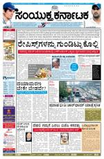 July 17, 2014, Hubli - Read on ipad, iphone, smart phone and tablets.